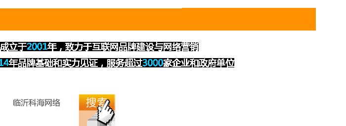 龙8娱乐官网登录网络推广公司-科海网络